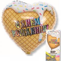 Шар фольга фигура Сердце, С днем рождения, Мороженое белое 45см