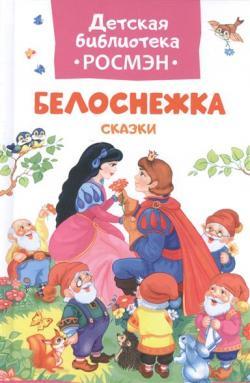 детская книга  Белоснежка